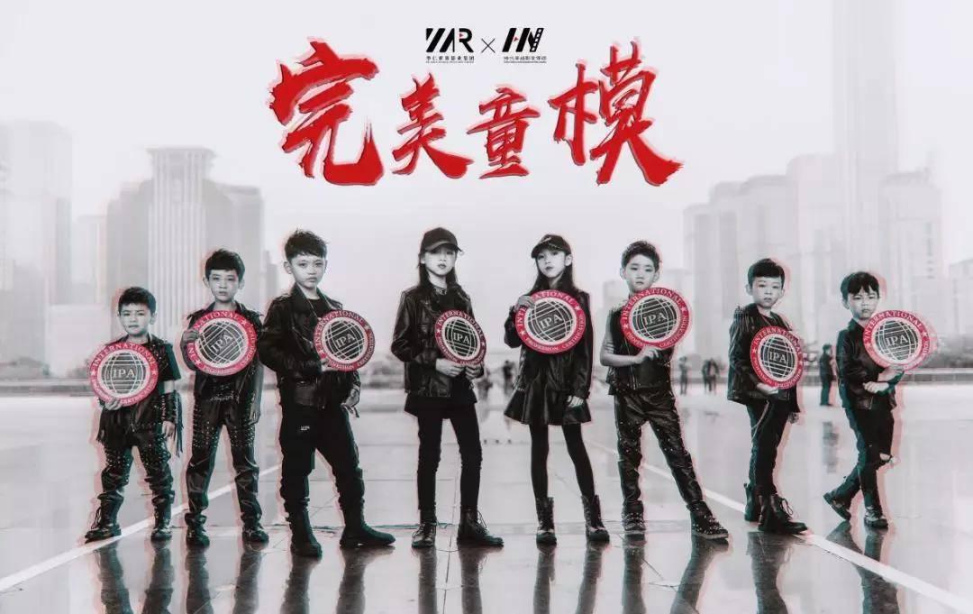 时代中国娱乐|完美童模城市潮拍摄计划/深圳