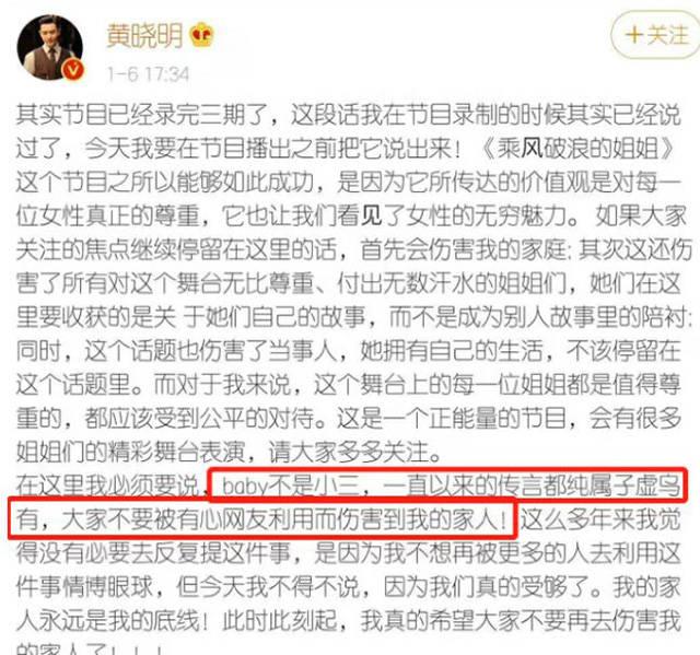 Baby黄晓明再传离婚,网友:有了孩子之后,真的那么容易离婚吗?