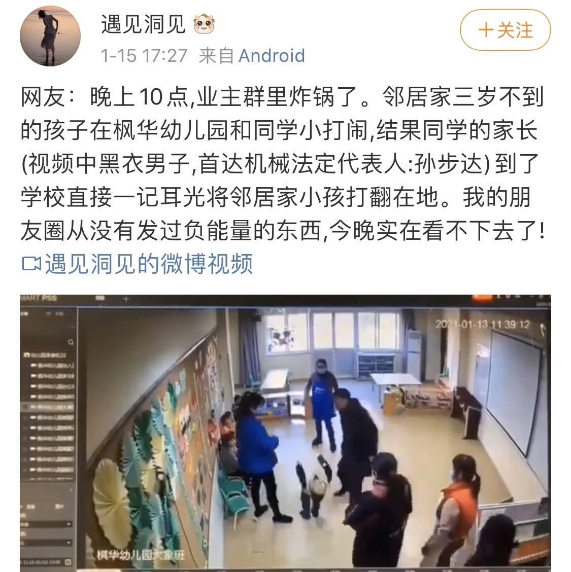 苏州两幼童打闹,男家长进园怒将对方孩子一巴掌扇倒在地,被拘留