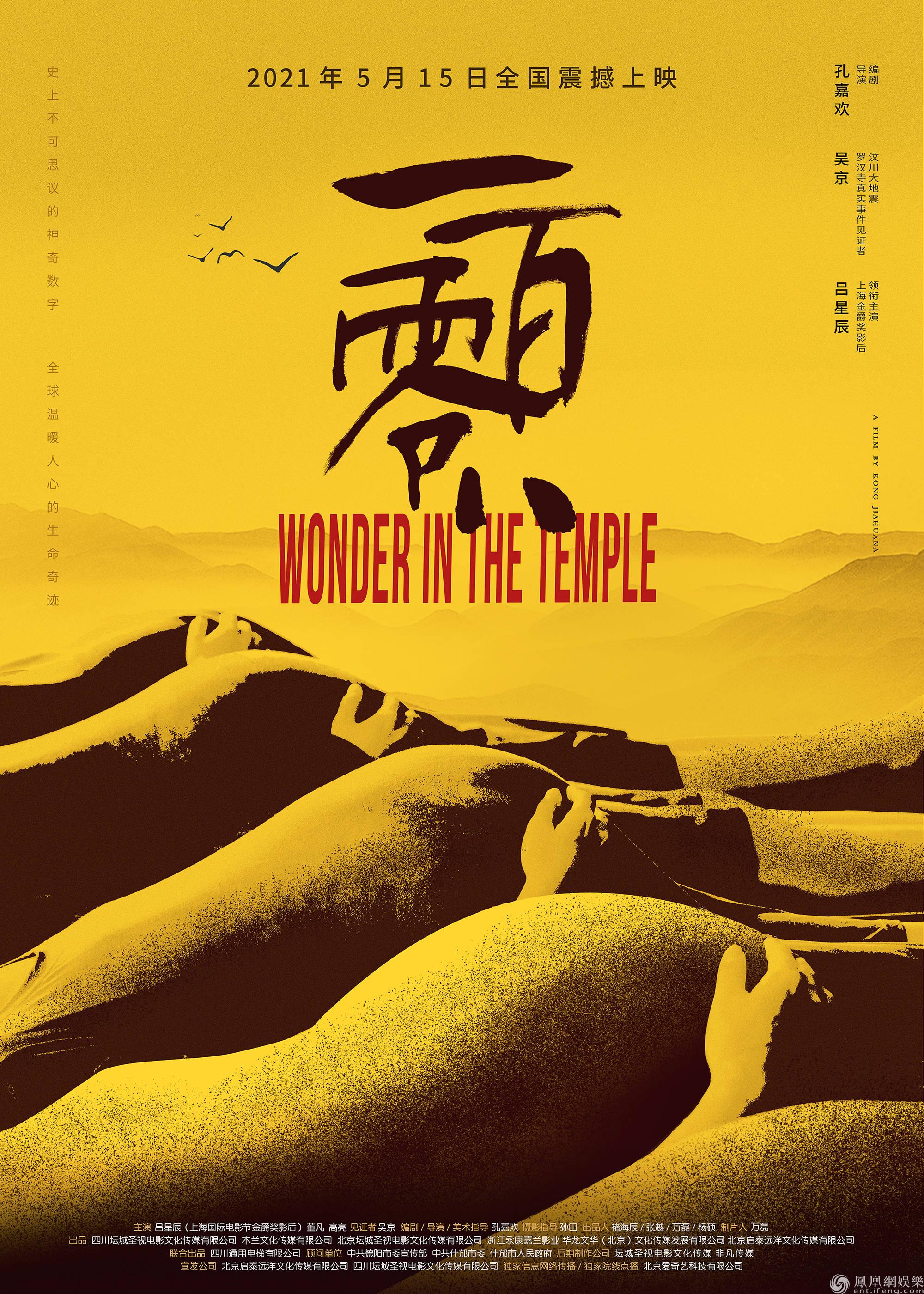 汶川地震题材电影《一百零八》发布大浪淘沙全套多少钱定档海报 还原真实事件