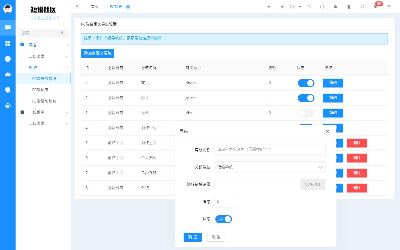 企业网站源码如何变现_拼客中国网站源码 大型地方拼客网源码 (https://www.oilcn.net.cn/) 网站运营 第8张