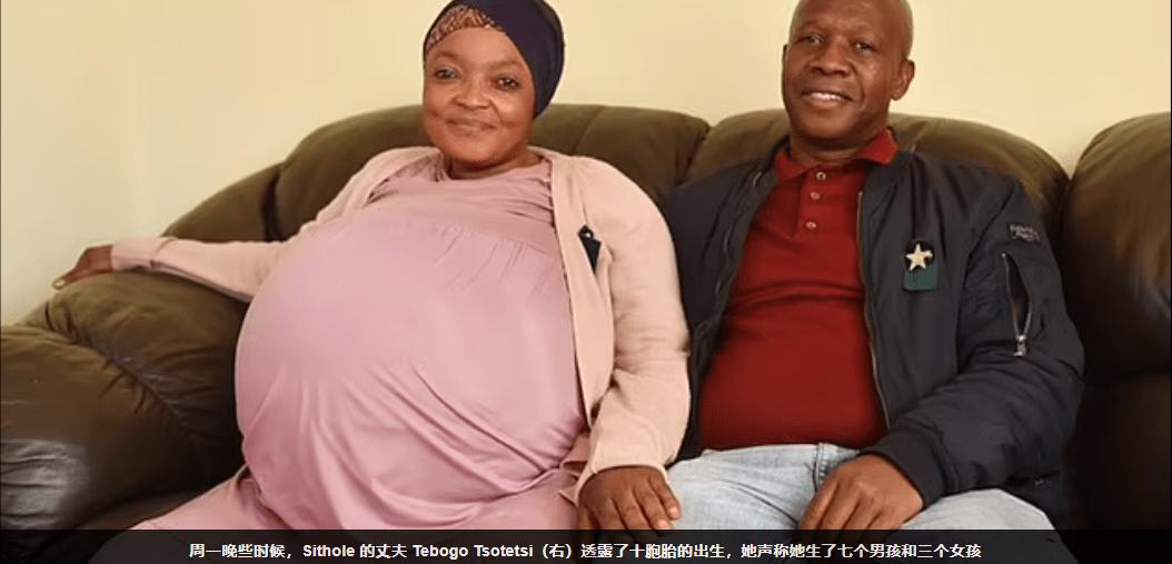 夫妻称是自然怀孕,南非妇女一胎产下10孩!究竟是怎样的过程?