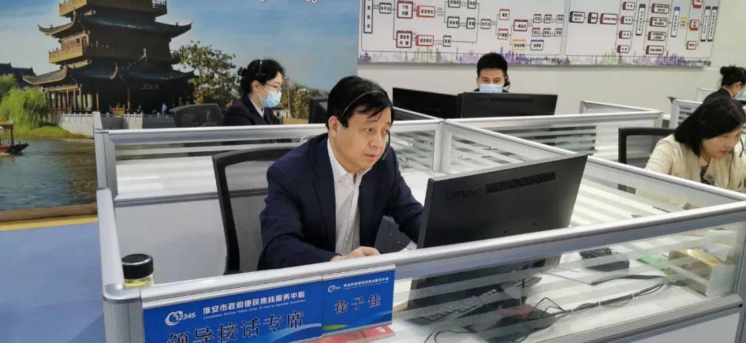 """诉接速办!淮安经济技术开发区走进""""12345""""接听"""