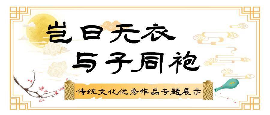 弘扬中华优秀传统文化!这个活动厉害了!(作品展)