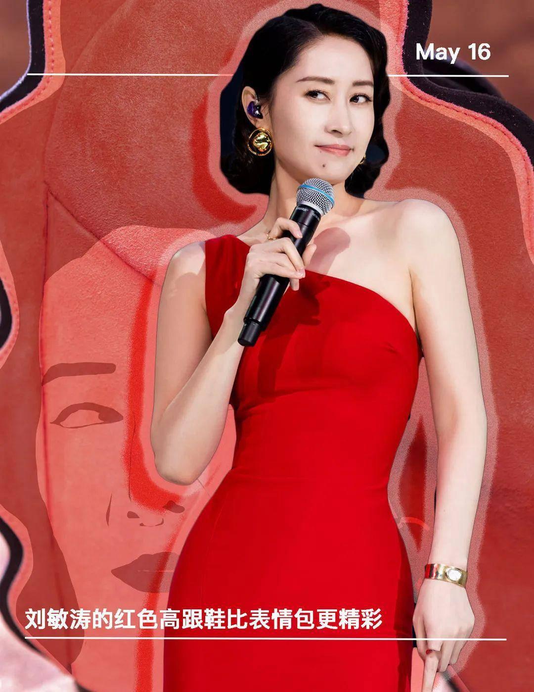 刘敏涛的红色高跟鞋比表情包更精彩