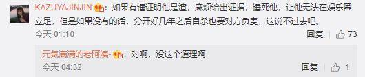 黄景瑜前妻自杀未遂,疑助理发文解释始末,斥男方团队洗脑能力强