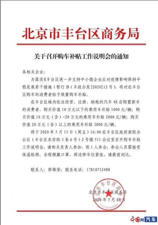 北京市丰台区推出购车补贴政策单车最高补30