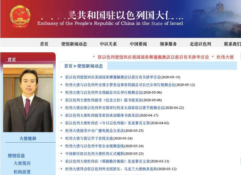 上任三个月,中国驻以色列大使因身体健康原因意外去世