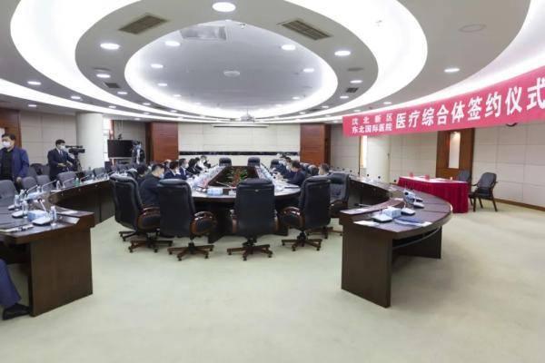 沈阳东北国际医院沈北院区项目签约落地