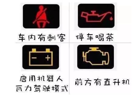灯亮,则表示机油存量及压力低于标准值,如果继续行驶会导致发动机