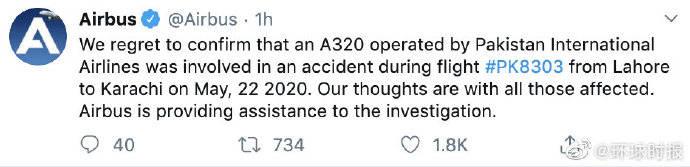 空中客车确认巴基斯坦A320客机坠毁称将全力协助事故调查
