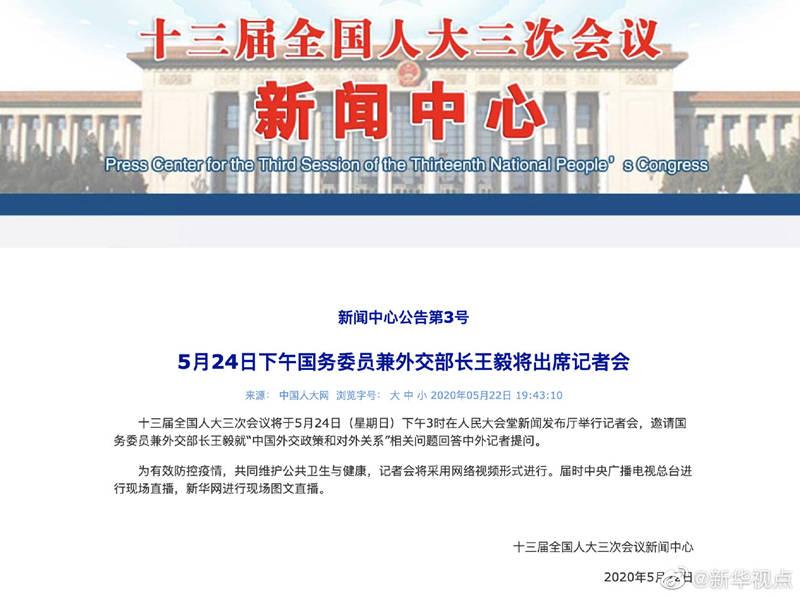 24日下午国务委员兼外交部长王毅将出席记者会
