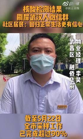 用时9天,武汉约543万人次完成核酸检测!