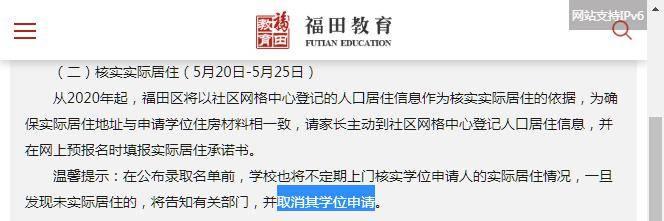深圳2020入学严查实际居住!不符合这些规定无法报名!无法申请学位!