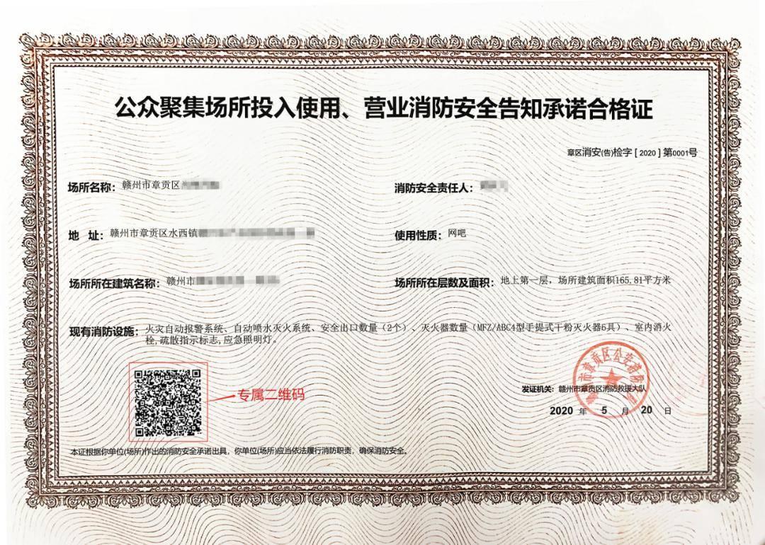 消防安全合格证申请资料有哪些_雪无痕知识网