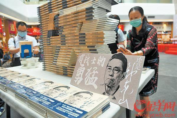 钟南山■成长在珠江江畔的英雄 《还是钟南山》新书首发,