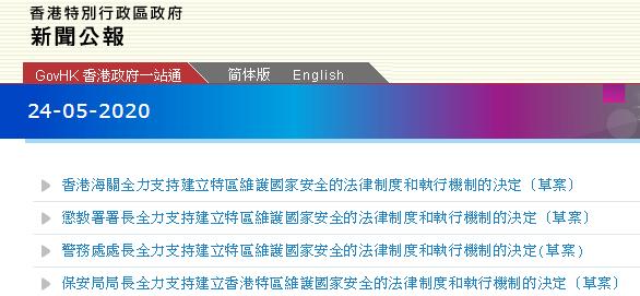 香港五大纪律部队密集发声 力挺涉港国家安全立法