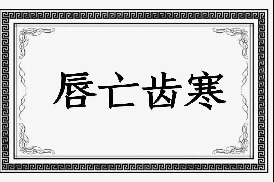 成语什么牟齿_成语故事图片