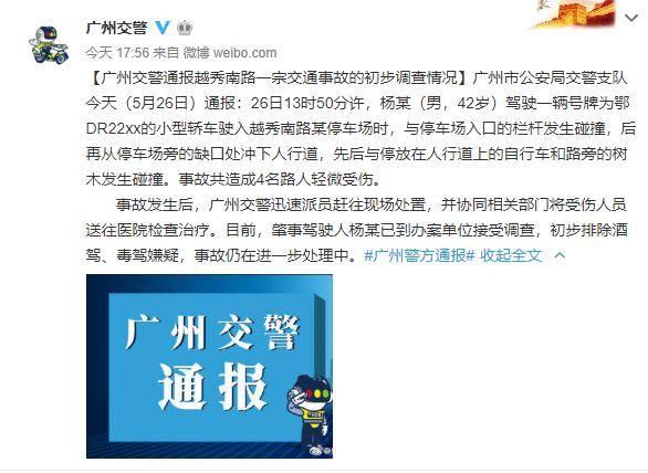 广州一轿车撞上停车场栏杆后冲下人行道  4名路人受伤