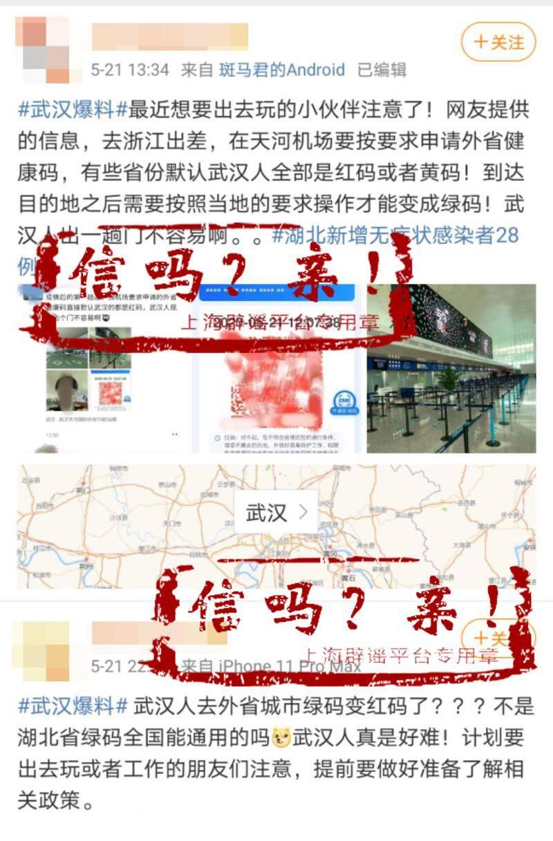 """武汉人出湖北健康码""""变红""""?来上海还需隔离?记者查证不实"""