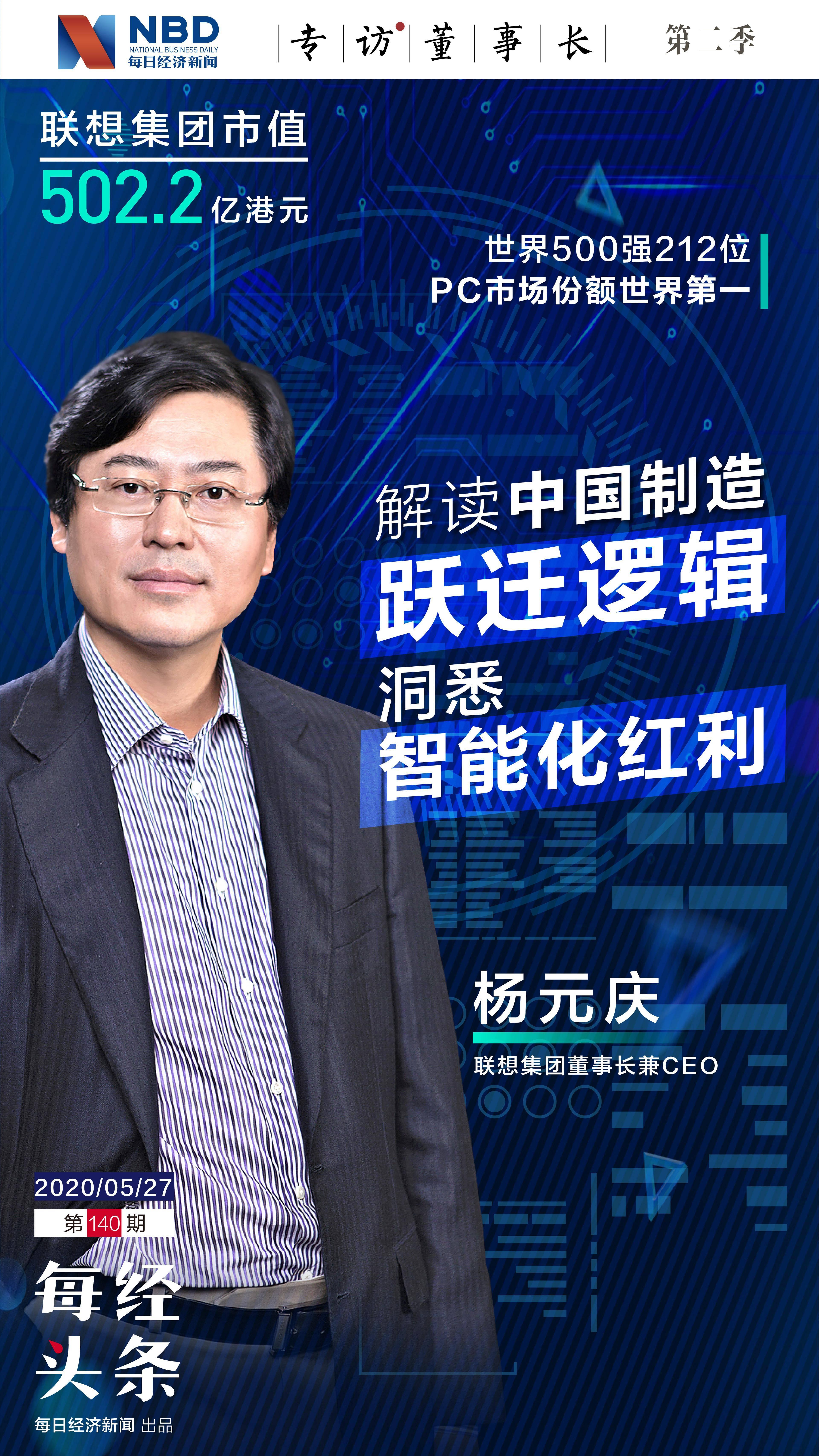 """如何重新""""卡位""""全球价值链?联想杨元庆解读中国制造""""跃迁""""逻辑"""