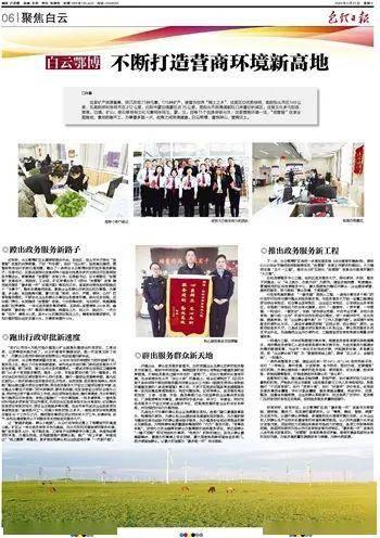【媒体关注】白云鄂博不断打造营商环境新高地