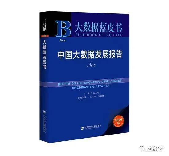 贵阳、上海、北京位居三甲!大数据安全指数今天发布