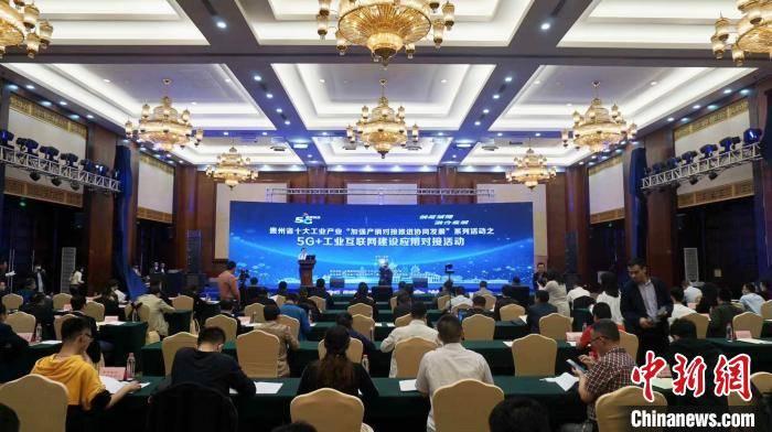 """探索""""5G+工业互联网""""贵州2020年将推动3000家工业企业智能化改造"""