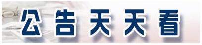 江苏租赁股东国际金融公司拟减持不超2%股份
