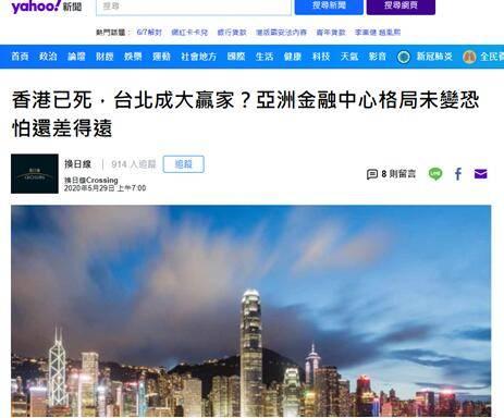 取代香港成亚太金融中心,台湾一些人的春梦