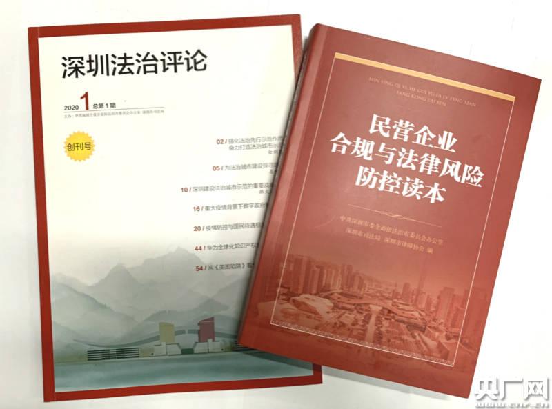 《深圳法治评论》《民营企业合规与法律风险防控读本》正式发行