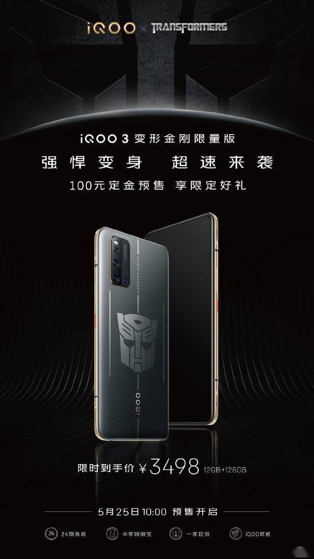 手机变形金刚迷的超级福音!iQOO 3变形金刚限量版即将开售