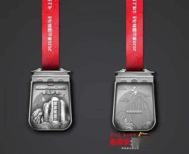 健康生活,登高必自!2020泰山国际马拉松线上预热跑发布会举行