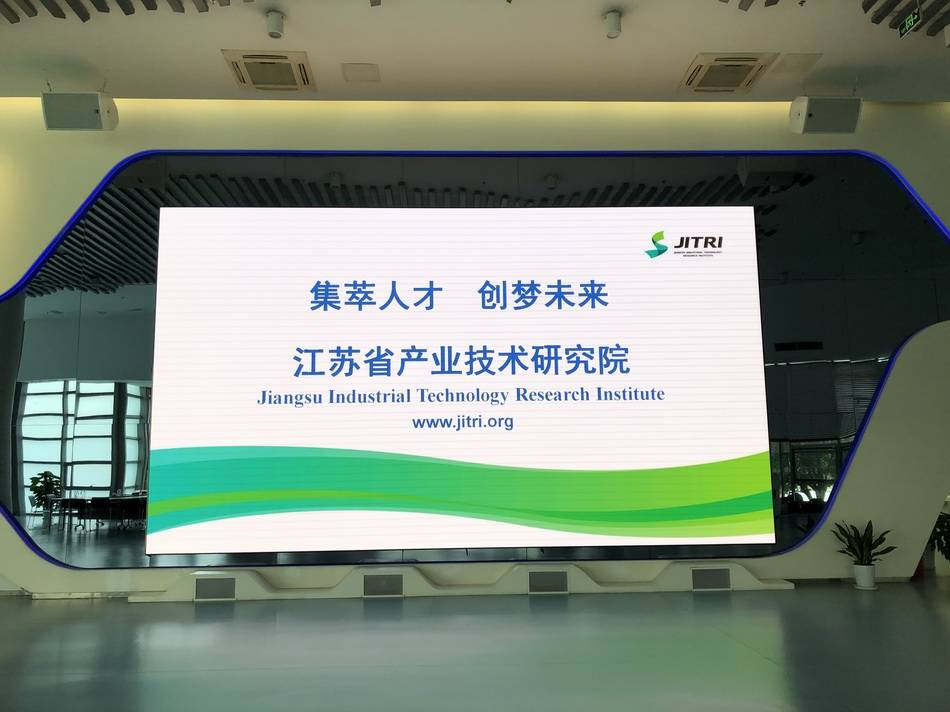 活力长三角⑨|江苏产研院协同创新,助力研究成果市场转化