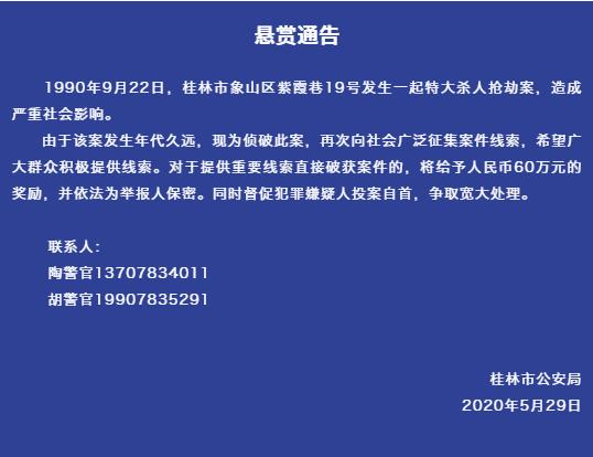 桂林警方悬赏60万征集线索