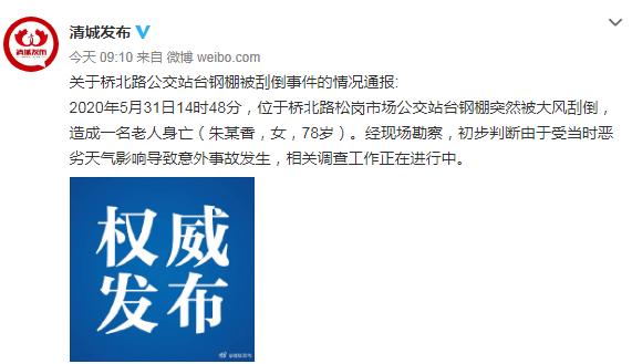 中国传统文化的特点广东清远一公