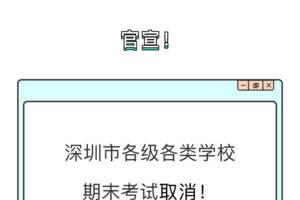 速扩散!深圳官宣:全市各类学校暂不组织期末考试!
