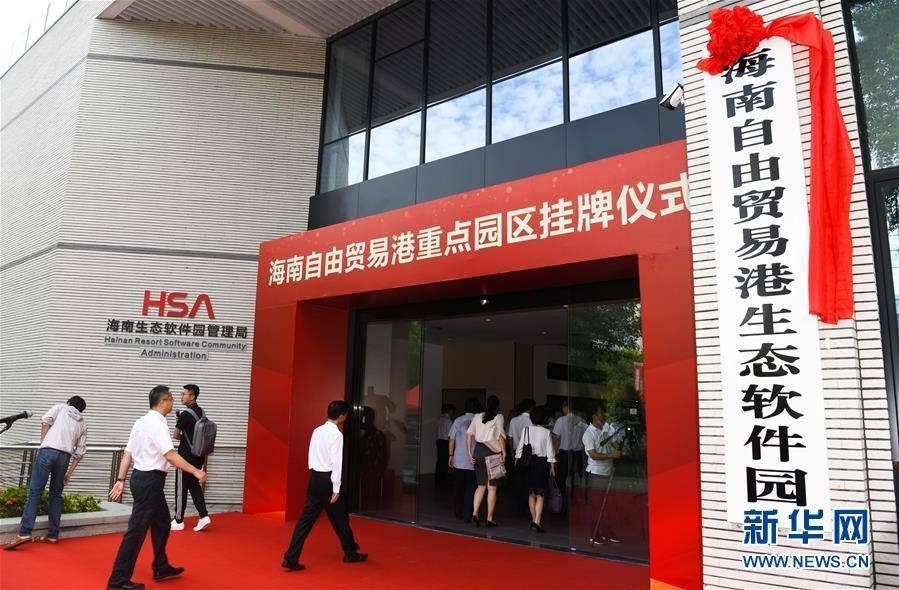 海南省自由贸易港11个重中之重产业园区挂牌上市
