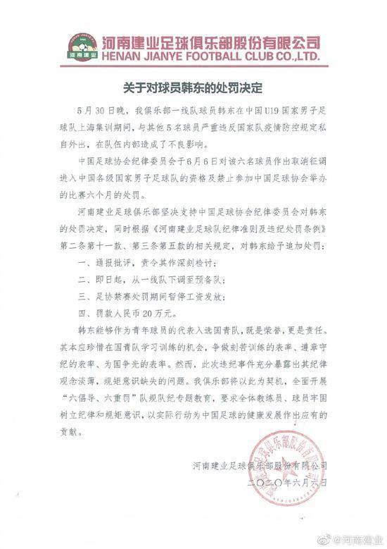 河南建业追罚国青违规球员韩东:罚款20万,即日起下调至预备队