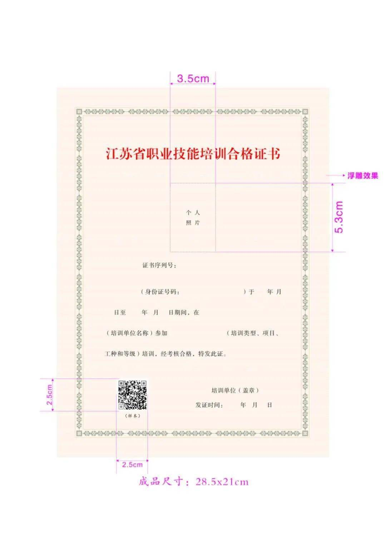 新员工培训结业证书