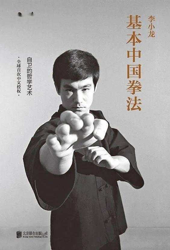 《基本中国拳法》