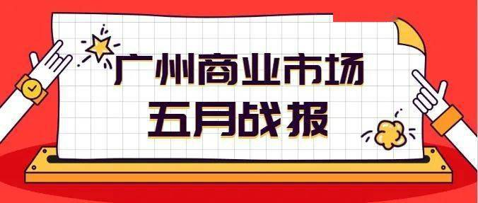 5月广州商业市场:三类商业地产成交量环比上升 整体市场活跃程