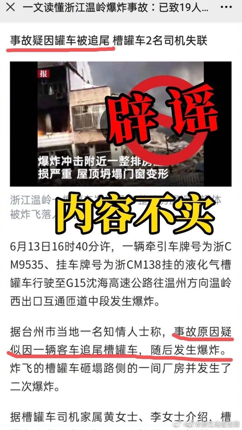 浙江温岭槽罐车系被追尾后发生爆
