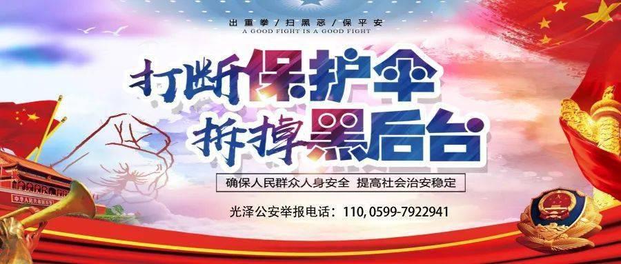 聚力体育频道直播:7月开始 光泽县全面整顿!骑电动车时注意以下行为.