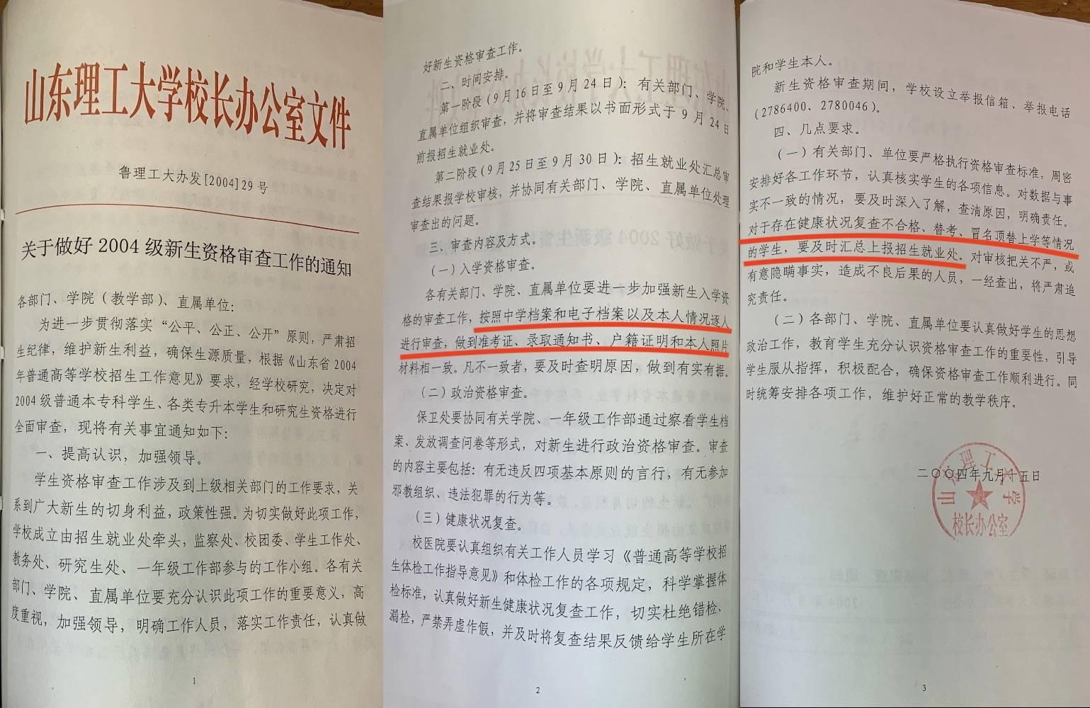 山东冒名顶替上大学女子:入学材料由亲戚找中介代办