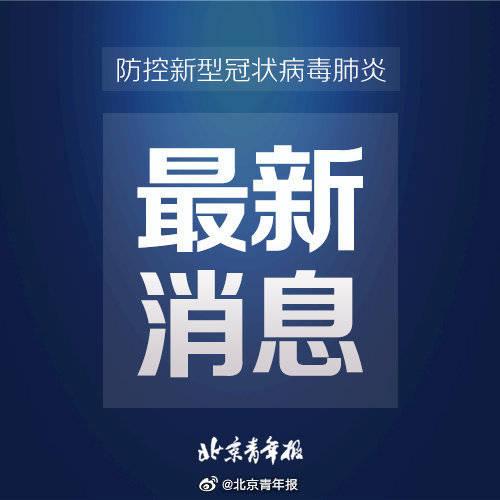 北京:丰台多名餐馆厨师、配菜员、采购员确诊为新冠肺炎病例!