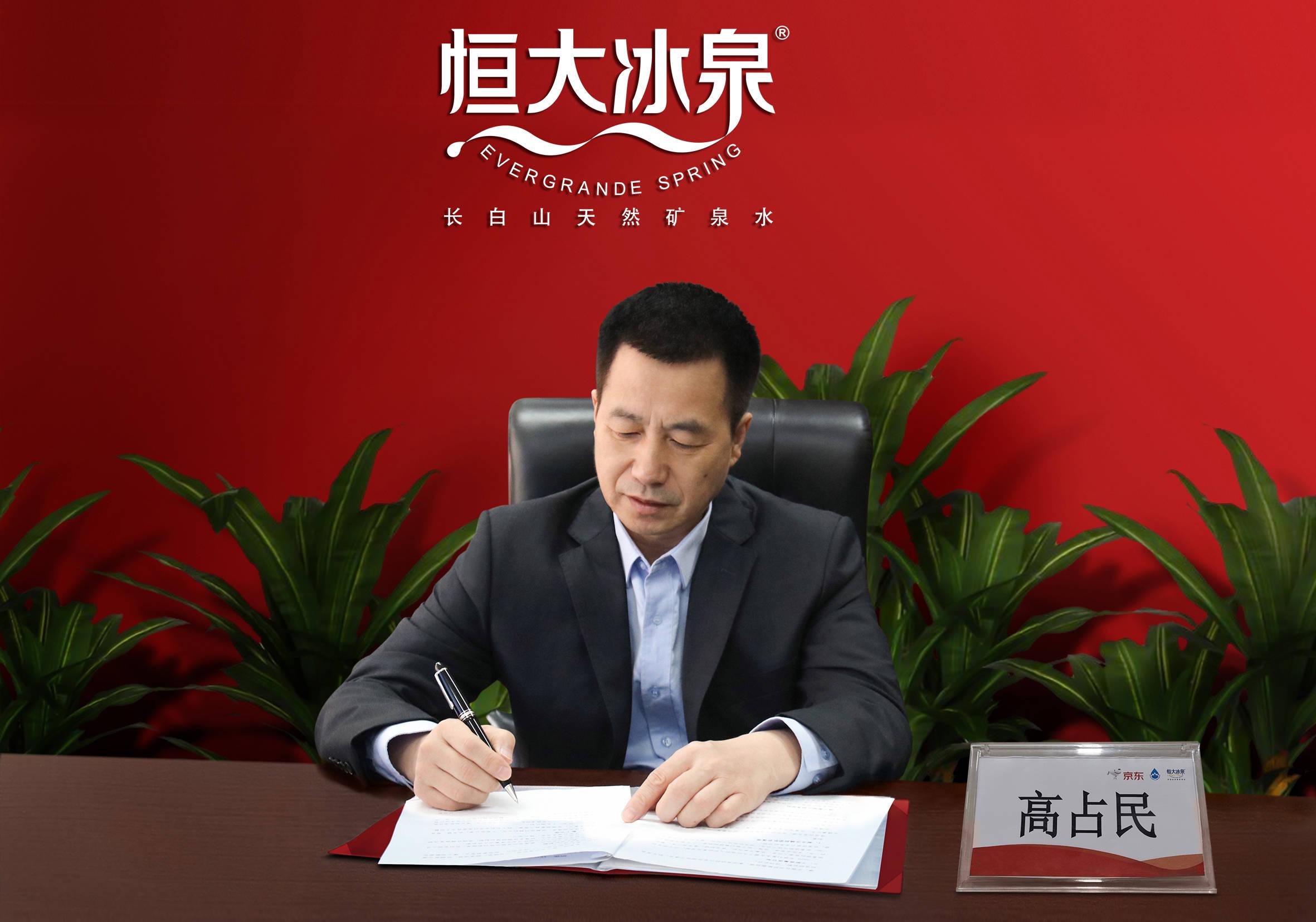 京东超市携手矿泉水专委会开启天然矿泉