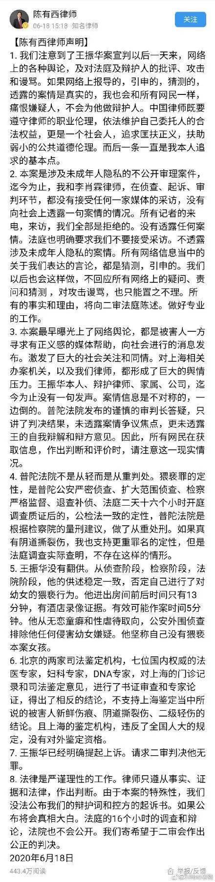王振华要上诉,请求二审判无罪!受害女童律师:至今没有任何赔偿、安抚