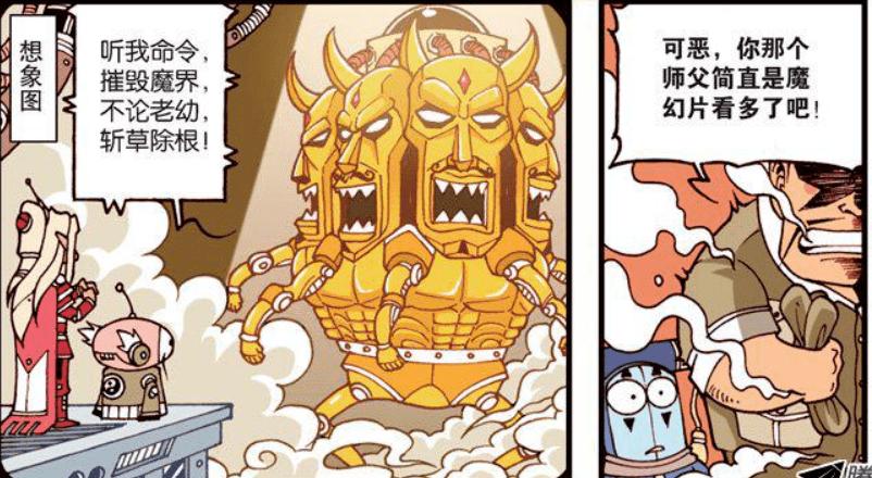 在劣神的眼里,帝哥竟然是一个长得 三头六臂 的怪物