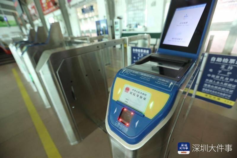 深圳这三个站明起凭身份证可乘车,持票据需退票可先网上办理